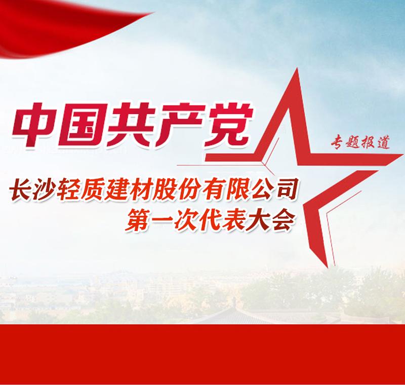 长沙轻质建材股份有限公司第一次代表大会隆重召开