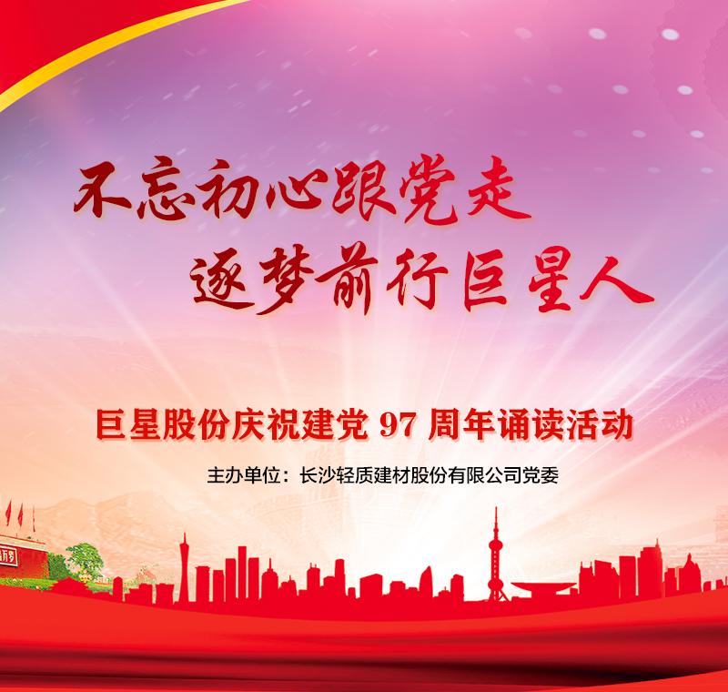长沙轻质建材股份有限公司庆祝建党97周年诵读活动